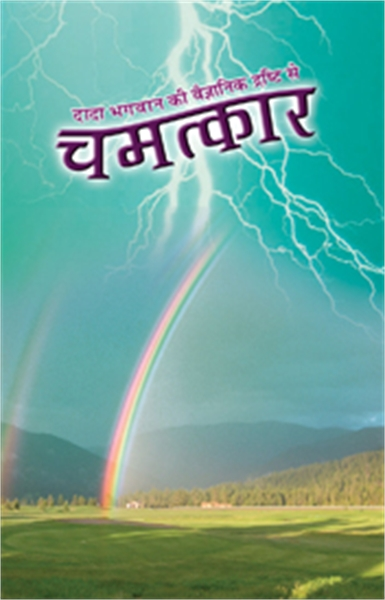 Chamatkar (In Hindi) by Bhagwan, Dada
