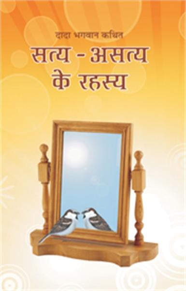 Satya Asatya ke Rahasya (In Hindi) by Bhagwan, Dada