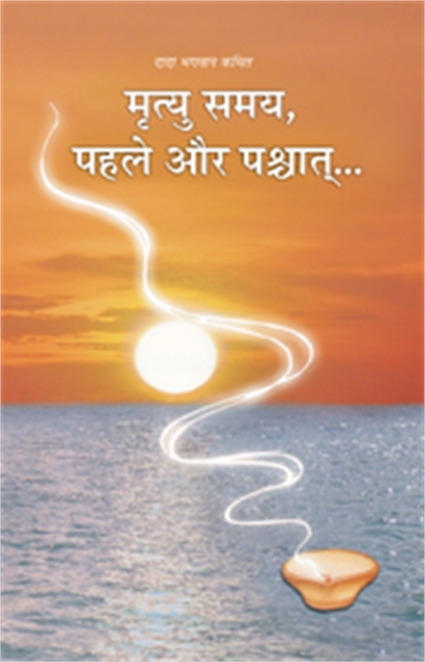 Death: Before, During & After (In Hindi) by Bhagwan, Dada