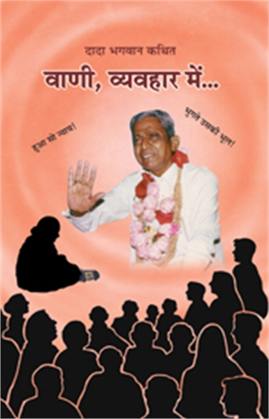 Science of Speech (Abr.) (In Hindi) by Bhagwan, Dada