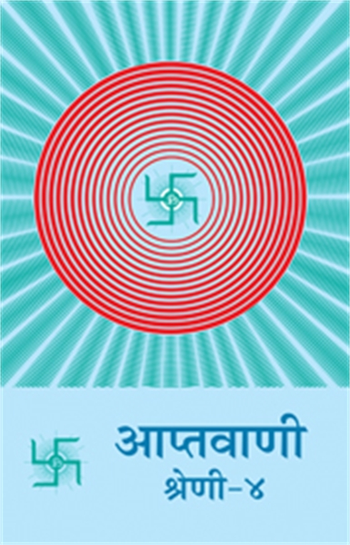 Aptavani-4 (In Hindi) by Bhagwan, Dada