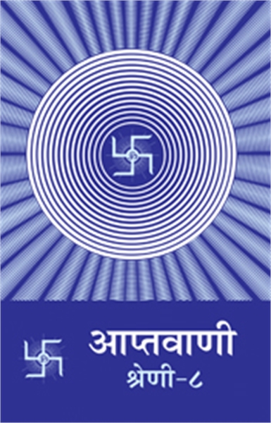 Aptavani-8 (In Hindi) by Bhagwan, Dada