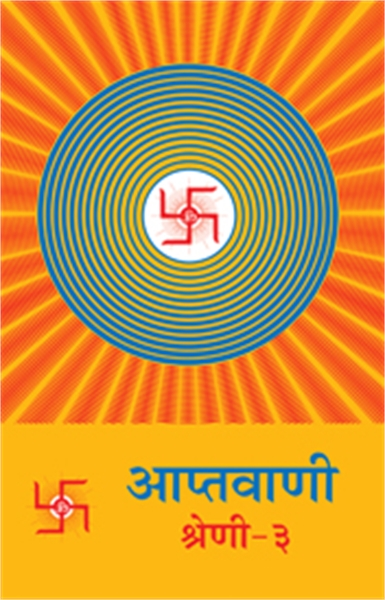 Aptavani-3 (In Hindi) by Bhagwan, Dada