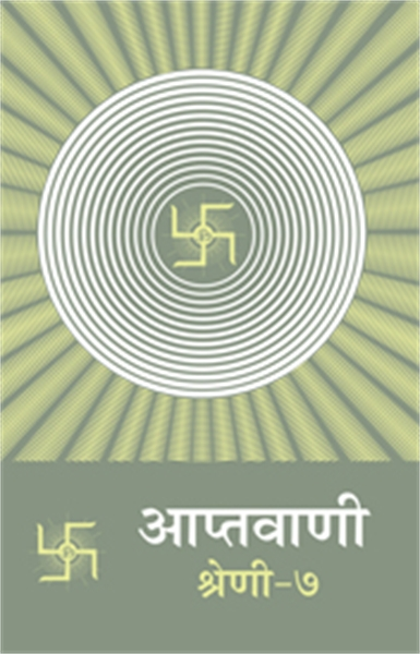 Aptavani-7 (In Hindi) by Bhagwan, Dada