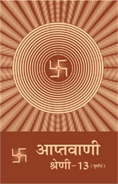 Aptavani-13 (P) (In Hindi) by Bhagwan, Dada