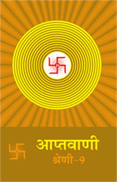 Aptavani-9 (In Hindi) by Bhagwan, Dada