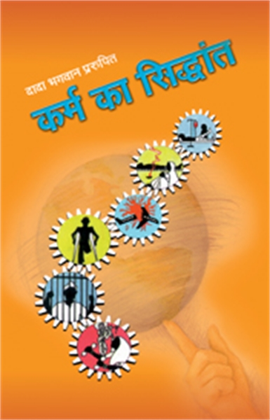 The Science of Karma (In Hindi) by Bhagwan, Dada