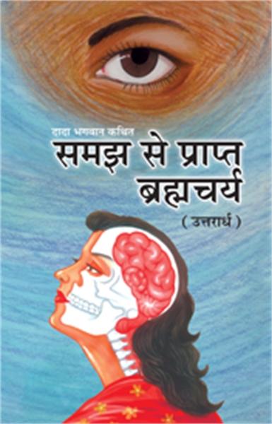Brahmacharya-(U) : Celibacy With Underst... by Bhagwan, Dada