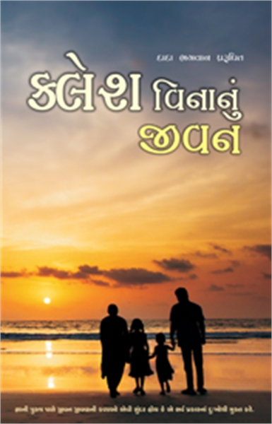 Life Without Conflict (In Gujarati) by Bhagwan, Dada
