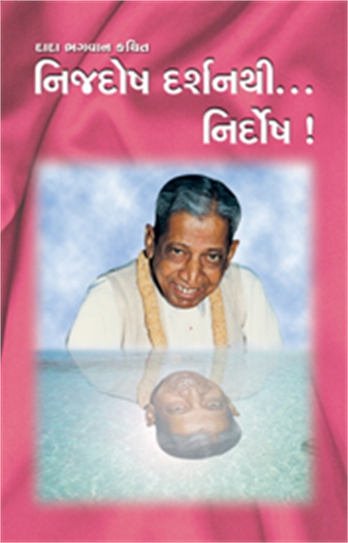 The Flawless Vision (In Gujarati) by Bhagwan, Dada