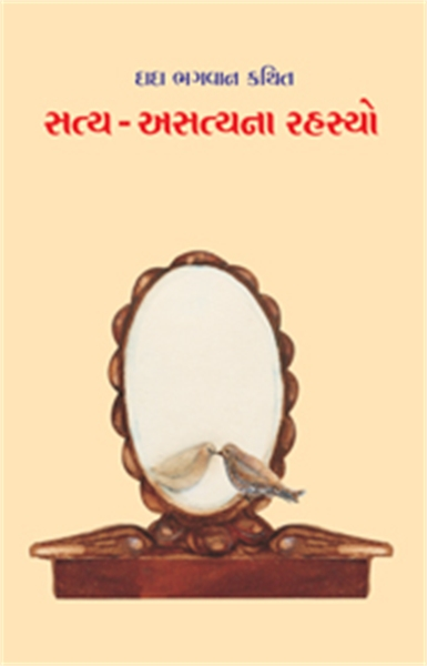 Satya Asatya Na Rahasyo (In Gujarati) by Bhagwan, Dada