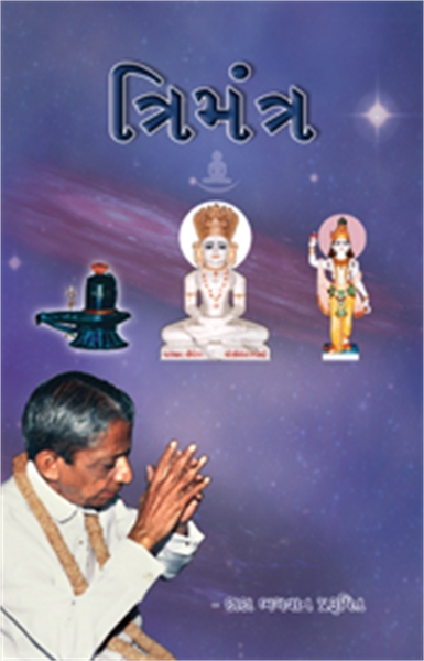 Tri Mantra (In Gujarati) by Bhagwan, Dada