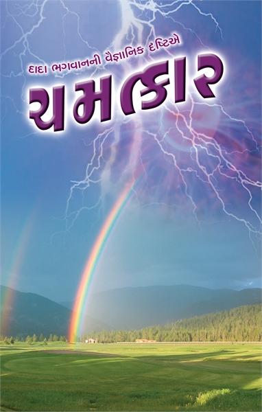 Chamatkar (In Gujarati) by Bhagwan, Dada