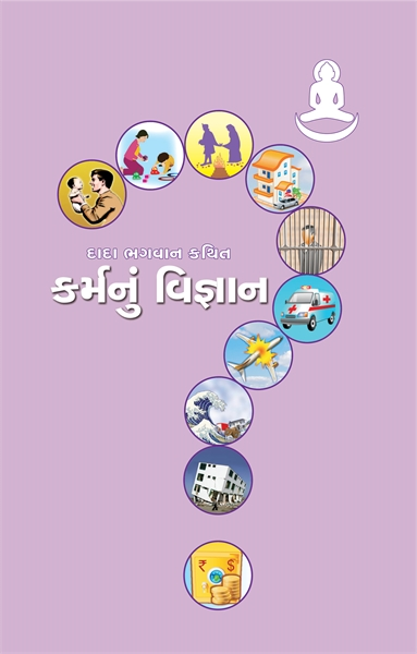 The Science of Karma  (In Gujarati) by Bhagwan, Dada