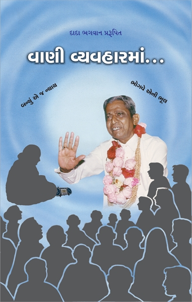 Science of Speech  (Abr.) (In Gujarati) by Bhagwan, Dada