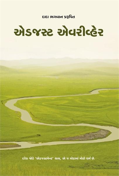Adjust Everywhere (In Gujarati) by Bhagwan, Dada