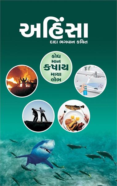 Non-Violence: Ahimsa (In Gujarati) by Bhagwan, Dada