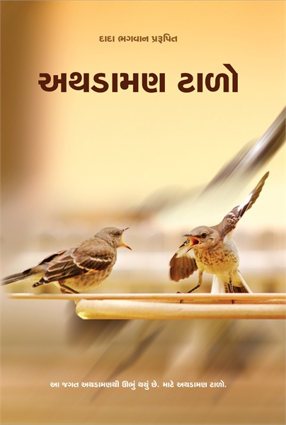 Avoid Clashes (In Gujarati) by Bhagwan, Dada