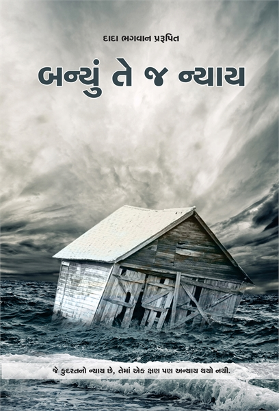 Whatever has Happened is Justice (In Guj... by Bhagwan, Dada