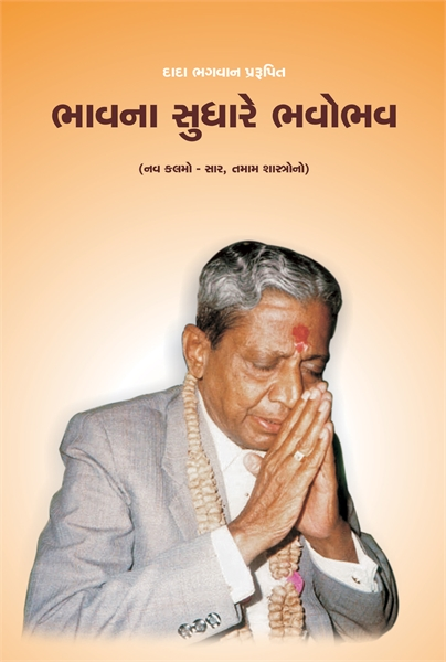 The Essence of All Religion (In Gujarati... by Bhagwan, Dada