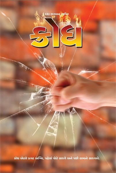 Anger (In Gujarati) by Bhagwan, Dada