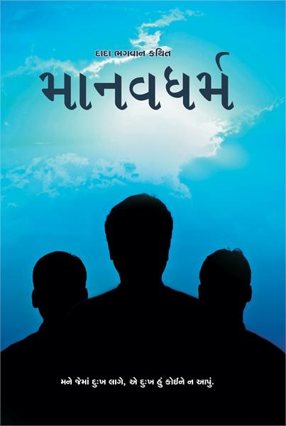 Manav Dharma (In Gujarati) by Bhagwan, Dada