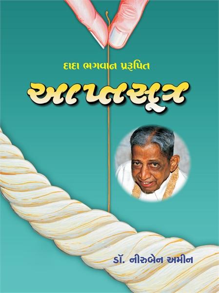 Aptsutra (In Gujarati) by Bhagwan, Dada
