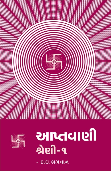 Aptavani-1 (In Gujarati) by Bhagwan, Dada
