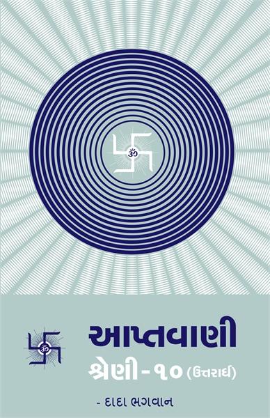 Aptavani-10 (U) (In Gujarati) by Bhagwan, Dada