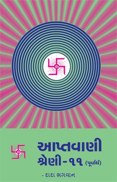 Aptavani-11 (P) (In Gujarati) by Bhagwan, Dada