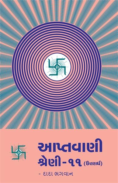 Aptavani-11 (U) (In Gujarati) by Bhagwan, Dada