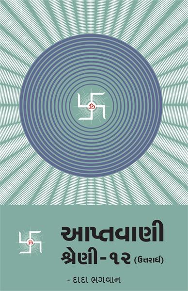 Aptavani-12 (U) (In Gujarati) by Bhagwan, Dada