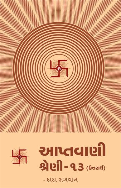 Aptavani-13(U) (In Gujarati) by Bhagwan, Dada