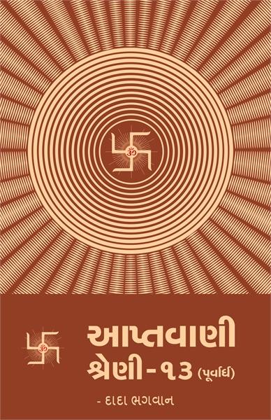 Aptavani-13(P) (In Gujarati) by Bhagwan, Dada