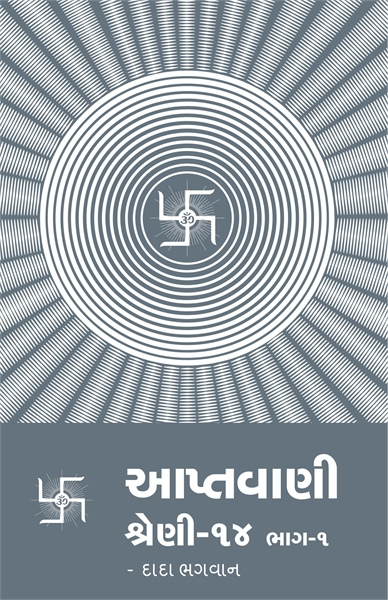 Aptavani-14 Part-1 (In Gujarati) by Bhagwan, Dada