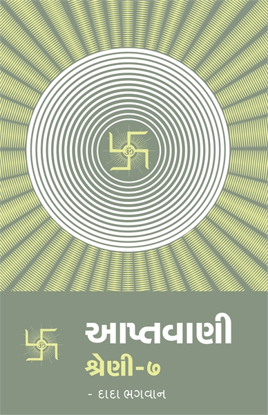 Aptavani-7 (In Gujarati) by Bhagwan, Dada