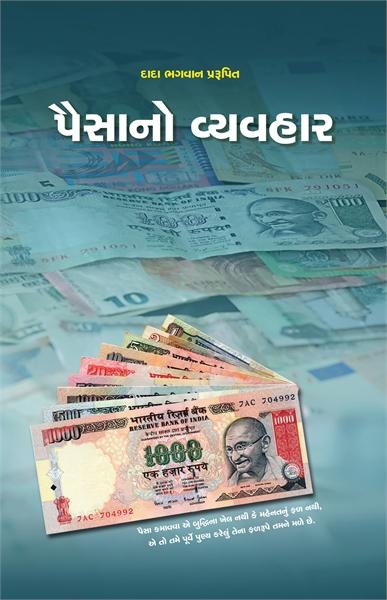 Money: Science of Money (Full Version) (... by Bhagwan, Dada