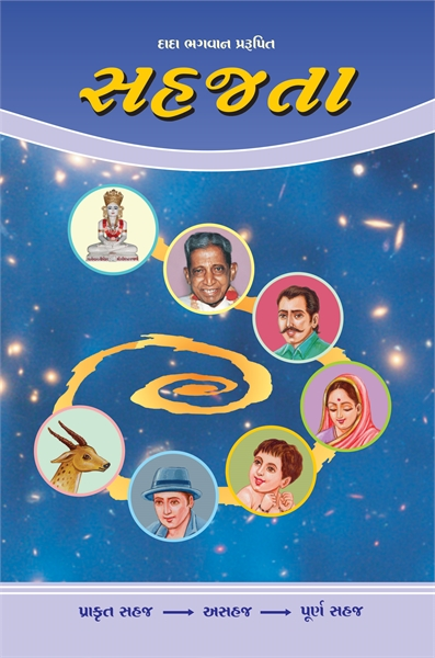 Sahajta (In Gujarati) by Bhagwan, Dada