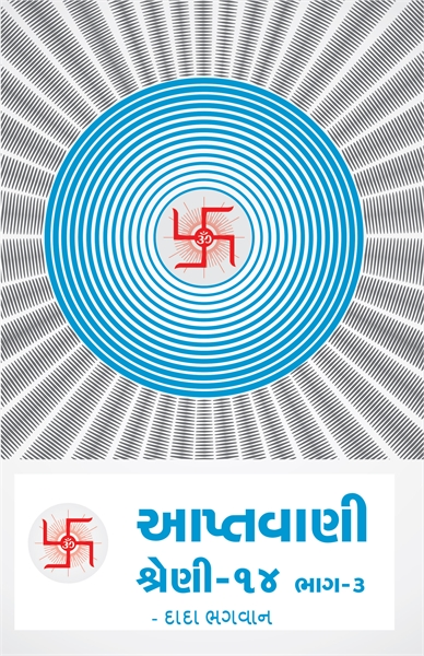 Aptavani-14 Part-3 (In Gujarati) by Bhagwan, Dada
