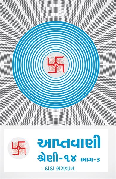 Aptavani-14 Part-3 (In Gujarati) by Bhagwan, Dada