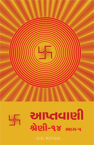 Aptavani-14 Part-5 (In Gujarati) by Bhagwan, Dada