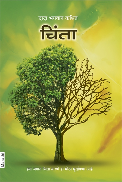 Worries (In Marathi) by Bhagwan, Dada