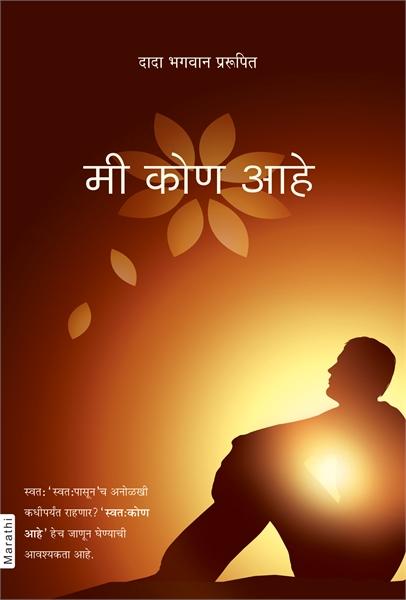 Who am I? (In Marathi) by Bhagwan, Dada