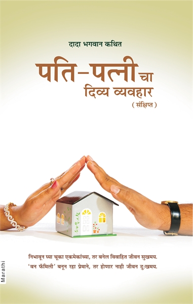 Harmony in Marriage (In Marathi) by Bhagwan, Dada