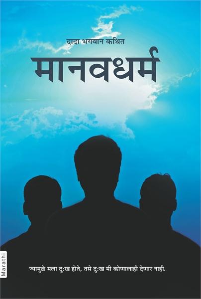 Manav Dharma (In Marathi) by Bhagwan, Dada