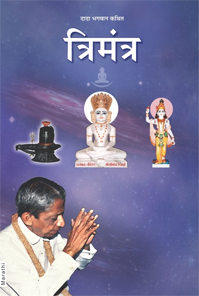 Trimantra (In Marathi) by Bhagwan, Dada