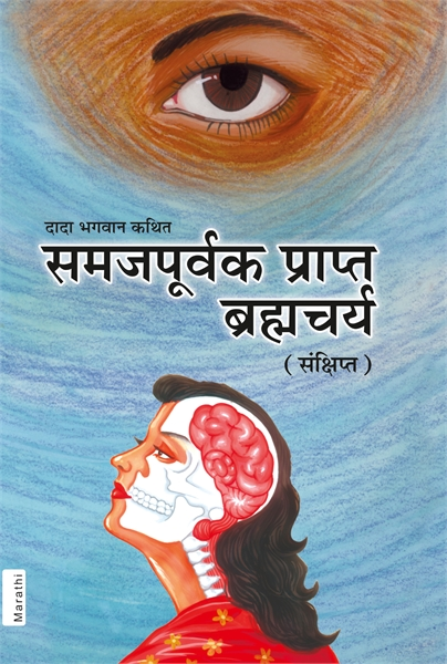 Brahamcharya: Celibacy With Understandin... by Bhagwan, Dada