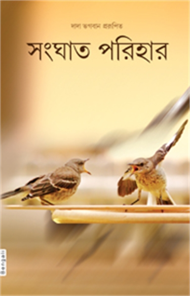 Avoid Clashes (In Bengali) by Bhagwan, Dada
