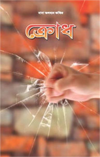 Anger (In Benagali) by Bhagwan, Dada