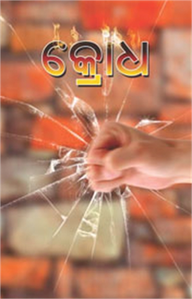 Anger (In Oriya) by Bhagwan, Dada